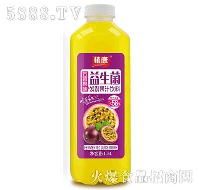 植康益生菌发酵百香果汁1.5L