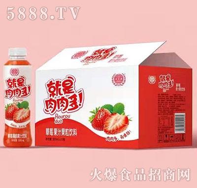 优贝源就是肉肉多草莓果汁果粒饮料