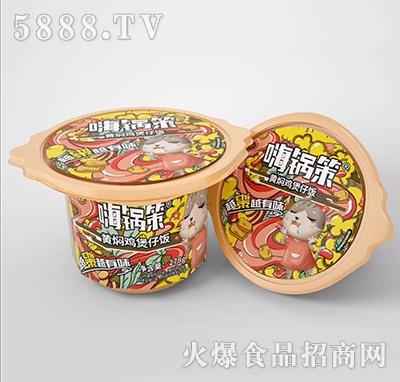 嗨锅策黄焖鸡煲仔饭