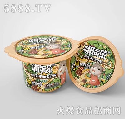 嗨锅策笋尖牛肉煲仔饭
