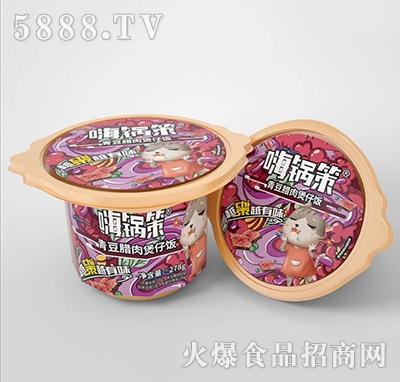 嗨锅策青豆腊肉煲仔饭