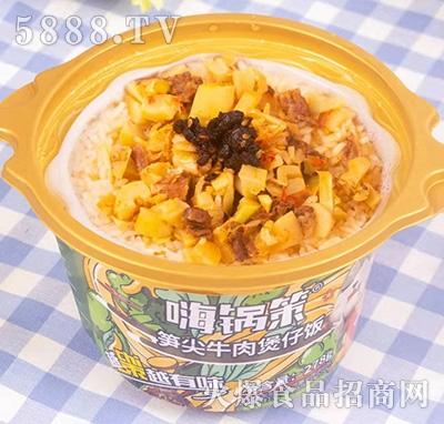 嗨锅策笋尖牛肉煲仔饭278g