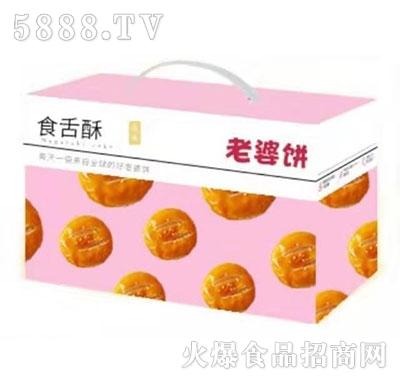 食舌酥老婆饼礼盒