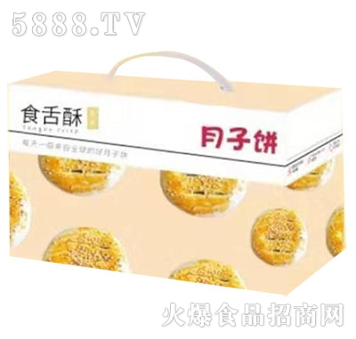 食舌酥月子饼