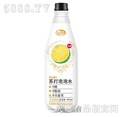 天下水坊苏打泡泡水饮料卡曼橘味450ml