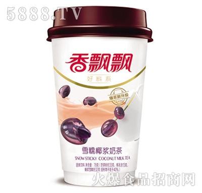 香飘飘雪糯椰浆奶茶饮品