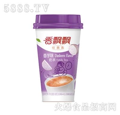 香飘飘香芋奶茶饮品