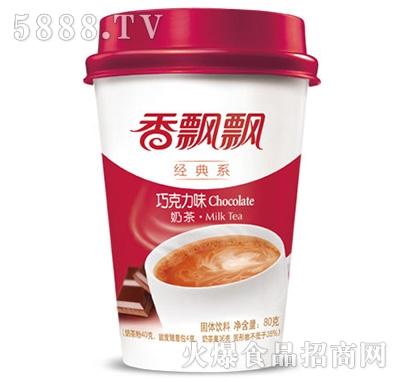 香飘飘巧克力味奶茶饮品