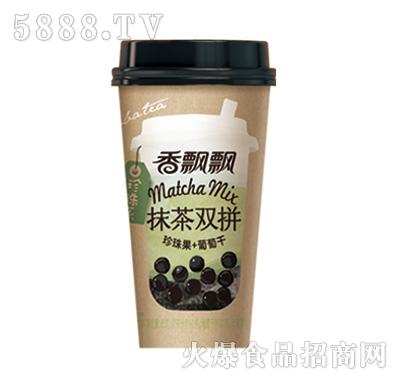 香飘飘抹茶双拼奶茶饮品