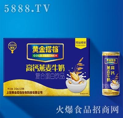 黄金搭档高钙燕麦牛奶240mlx20