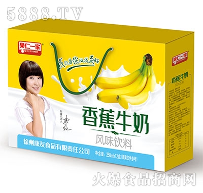 果仁一家香蕉牛奶