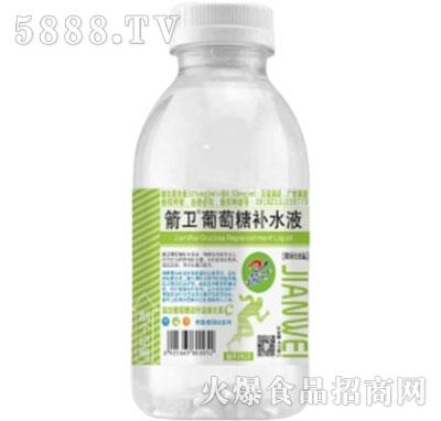 箭卫葡萄糖补水液(绿色)