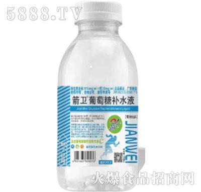 箭卫葡萄糖补水液(蓝色)