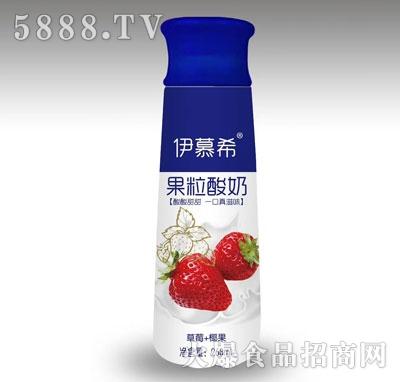伊慕希果粒酸奶(草莓+椰果)
