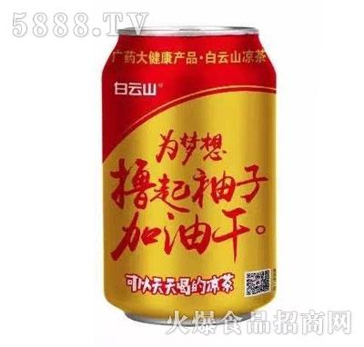 王老吉白云山植物饮料凉茶
