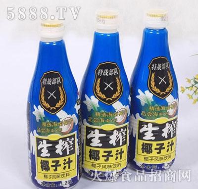 特战部队生榨椰子汁