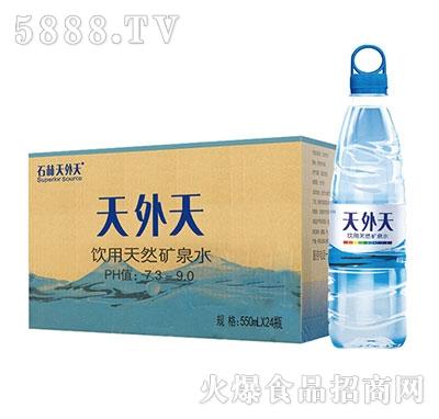 石林天外天饮用天然矿泉水550mlx24瓶