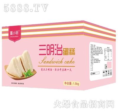 董小萌三明治蛋糕1.5Kg