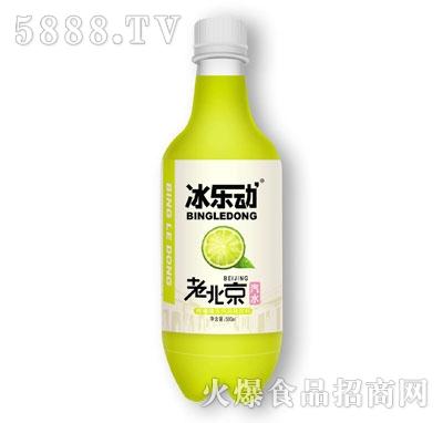 冰乐动老北京汽水柠檬味