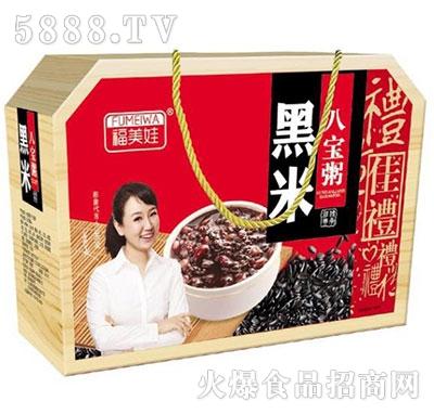 福美娃黑米八宝粥礼盒装