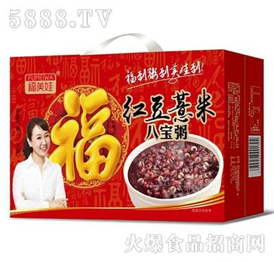 福美娃红豆薏米八宝粥礼盒