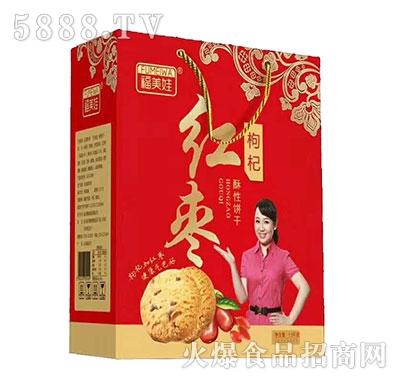 福美娃红枣枸杞饼干礼盒