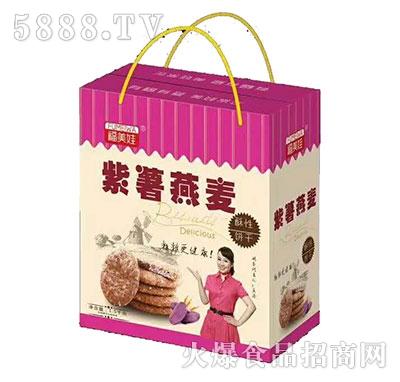 福美娃紫薯燕麦饼干