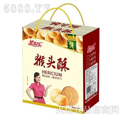 美奇乐猴头酥饼干礼盒