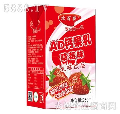 欢百事乳味饮品草莓味250ml