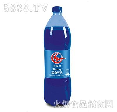 天饮源蓝色可乐1.25L