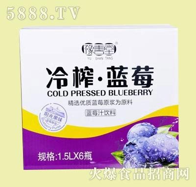 豫善堂冷榨蓝莓汁饮料1.5LX6瓶