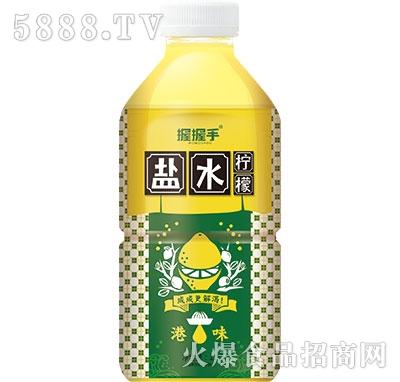 握握手盐水柠檬茶1L