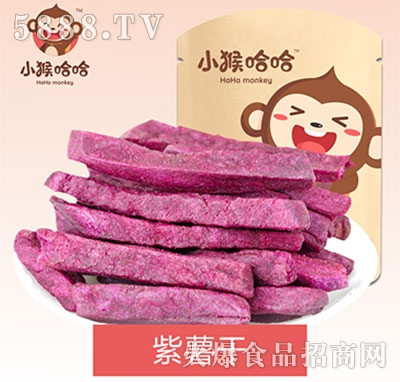 小猴哈哈紫薯干