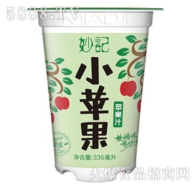 妙记小苹果苹果汁336ml