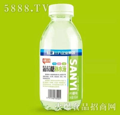 三依葡萄糖补水液柠檬味450ml