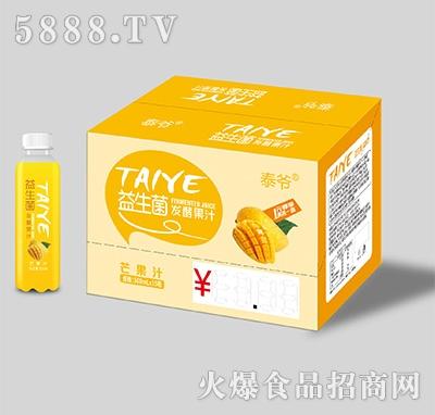 泰爷益生菌发酵果汁芒果汁500mlx15瓶