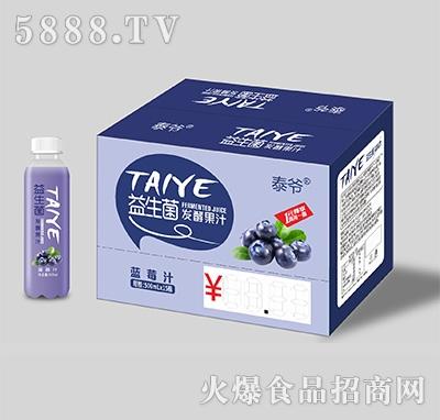 泰爷益生菌发酵果汁蓝莓汁500mlx15瓶