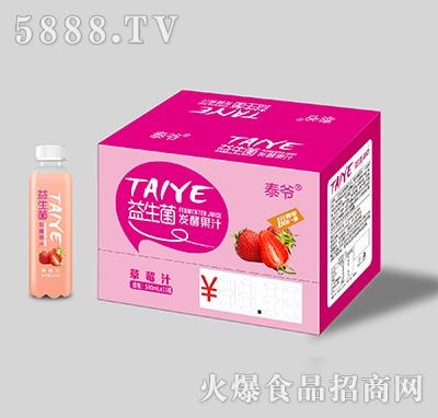 泰爷益生菌发酵果汁草莓汁500mlx15瓶