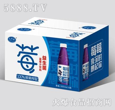 天华源益生菌蓝莓汁饮料