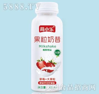 简小乐果粒奶昔酸奶饮品(草莓+大果粒)