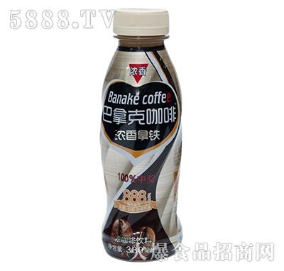 巴拿克浓香拿铁咖啡饮料330ml