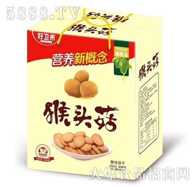 好卫来猴头菇酥性饼干礼盒年货礼盒饼干曲奇饼干礼盒代理膨化礼盒招商
