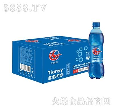 天饮源蓝色可乐汽水500mlx15瓶