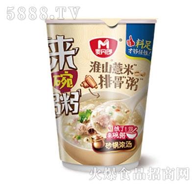 麦丹郎淮山薏米排骨粥产品图