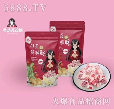 瀑乡龙菇娘猴头菇鲜奶酥草莓味80克