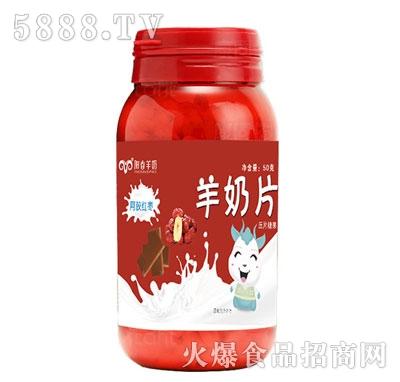 阳春羊奶阿胶红枣羊奶片