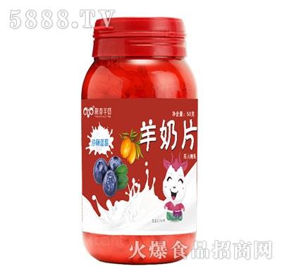 阳春羊奶沙棘蓝莓羊奶片