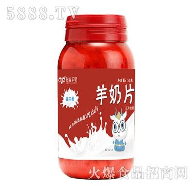 阳春羊奶益生菌羊奶片(瓶)