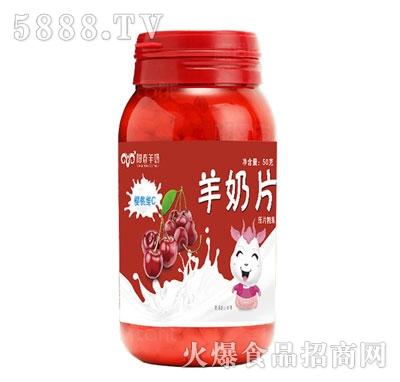 阳春羊奶樱桃维c羊奶片