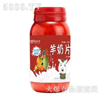 阳春羊奶综合果蔬酵素粉羊奶片